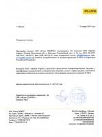 Официальный дистрибьютор  компании Fluke в России
