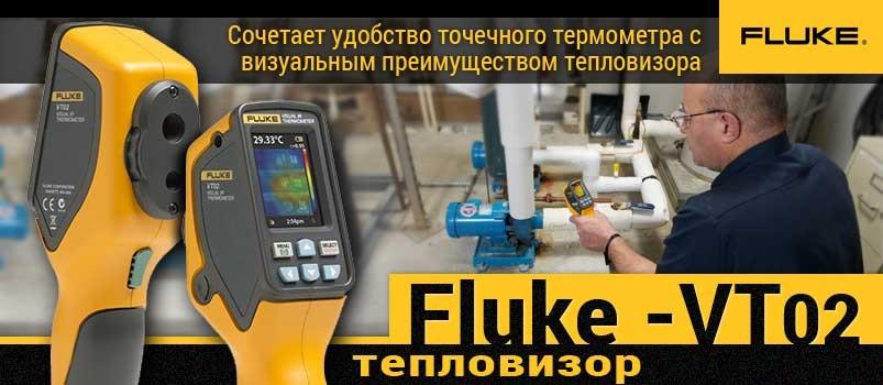 Fluke VT02