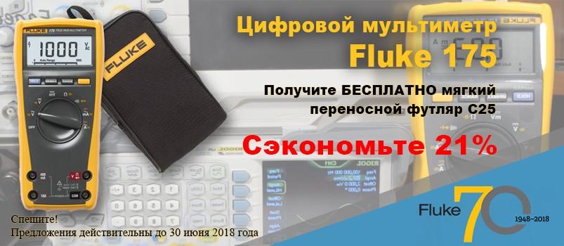 Fluke 175