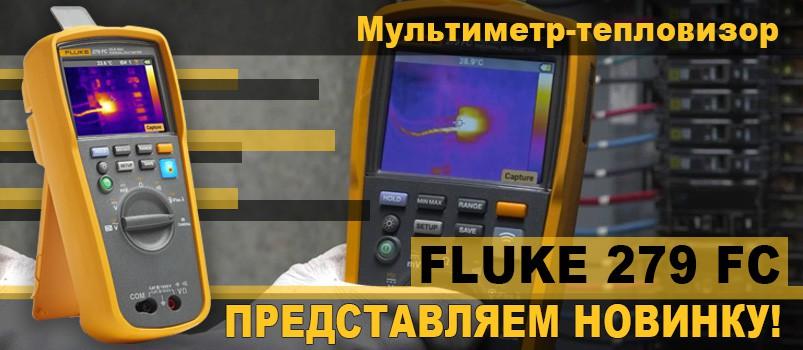 Fluke 279 FC