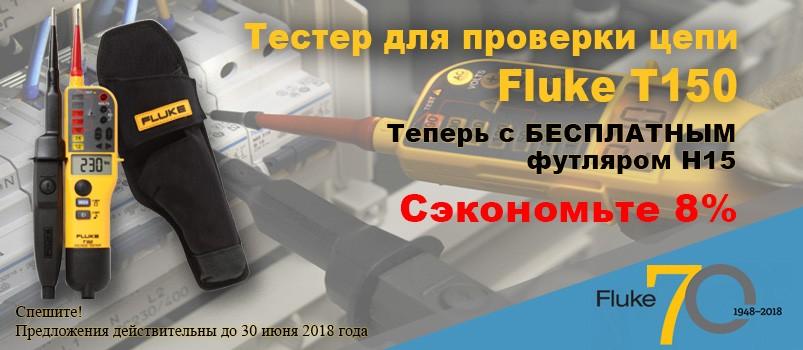 Fluke T150