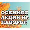 Осеннее Предложение 2016